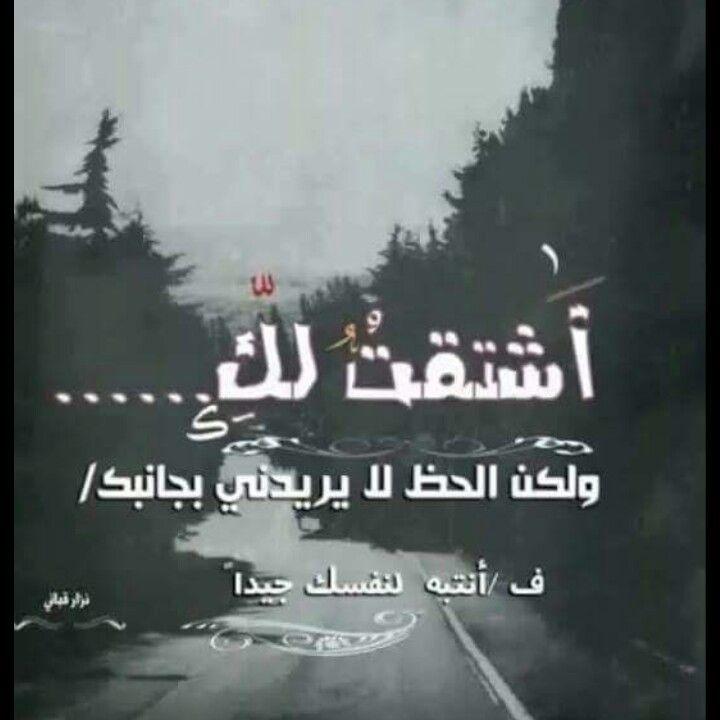 انتبه لنفسك Movie Quotes Funny Arabic Love Quotes Romantic Quotes