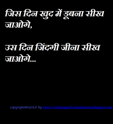 Love Your Life Status In Hindi For Fb Whatsapp Kavita Pinterest