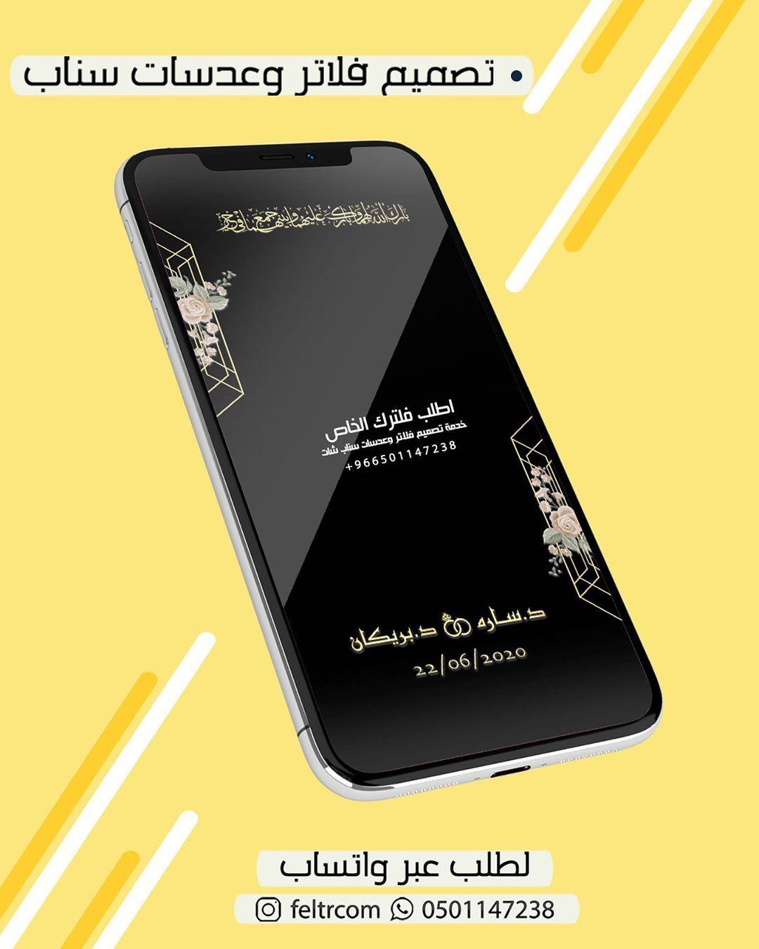 فلاتر و عدسات سناب Feltrcom Instagram Photos And Videos Whatsapp Message Messages Samsung Galaxy Phone