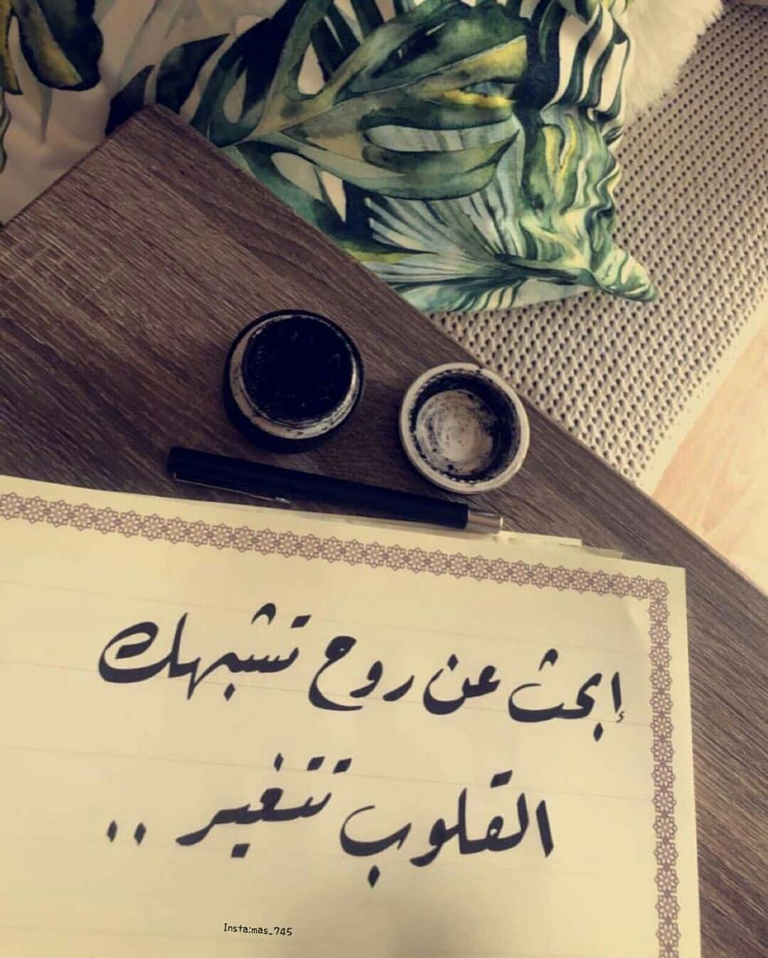التفاؤل العبيط بتاعك مش هيوصلك معنى يفهمك بالرقي ده Love Quotes Wallpaper Arabic Love Quotes Soul Quotes