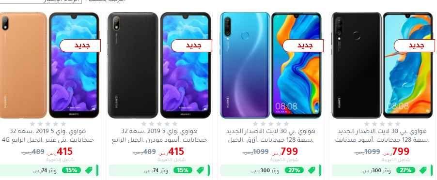 عروض مكتبة جرير علي اسعار الجوالات اليوم 8 سبتمبر 2020 عروض اليوم Samsung Galaxy Phone Galaxy Phone Samsung Galaxy