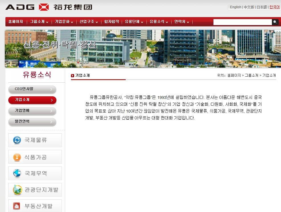 칭다오 유룡그룹 한국어 홍보 나레이션  (Korean Promo Narration on Abundant Dragon Group Co., Ltd.)
