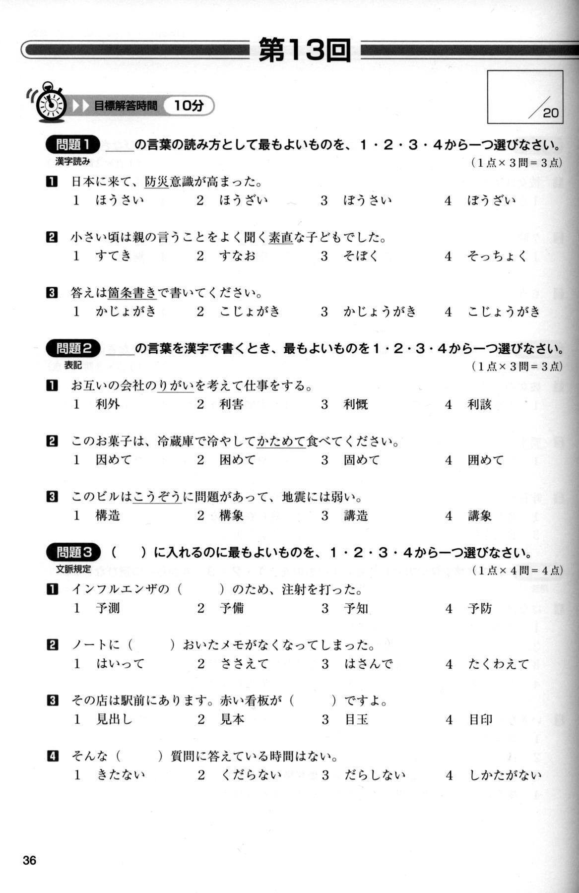Nihongo Power Drill: N2 Vocabulary