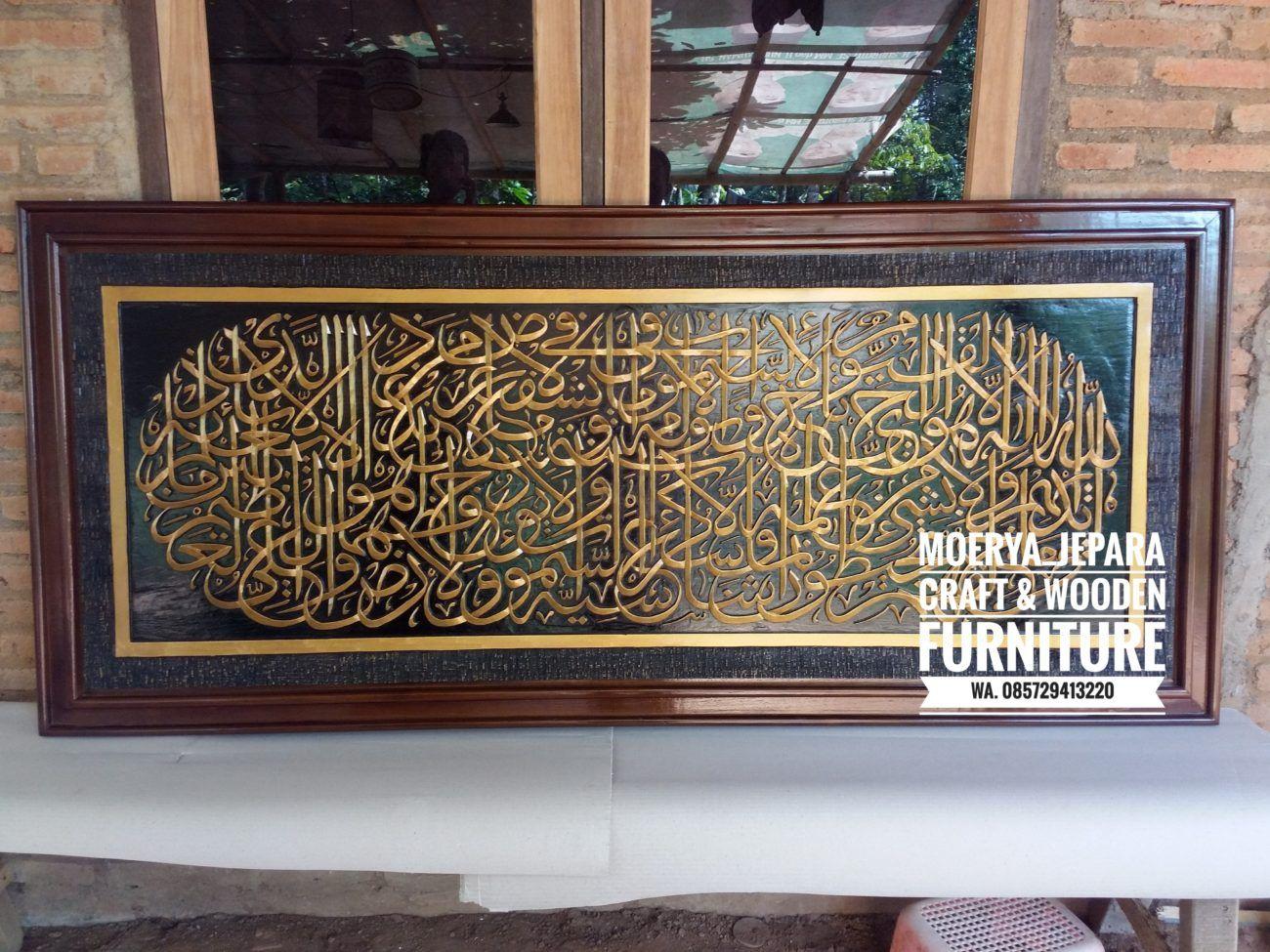 Kaligrafi Ayat Kursi Ukir Dari Kayu Jati (Dengan gambar