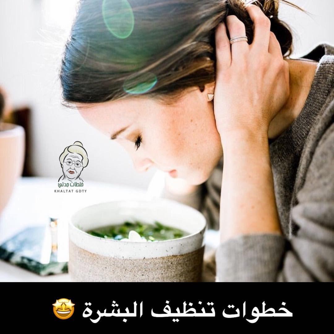 حلا Cook 7ala Instagram Photos And Videos Skin Care Instagram Photo And Video