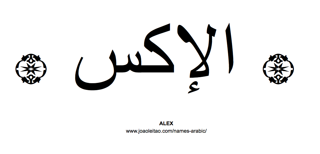 Your Name In Arabic Alex Name In Arabic Tattoos For Guys Small Shoulder Tattoos Small Chest Tattoos