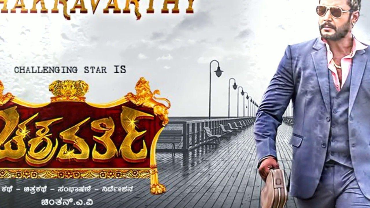 Chakravarthy 2017 Film Theatrical Trailer Hd Darshan Kumar Bangarappa Chintan A V Kannada Movie Trailer Movie Trailers Youtube Rare Pictures