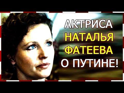 Актриса Наталья Фатеева о Путине! | Актрисы, Предложения