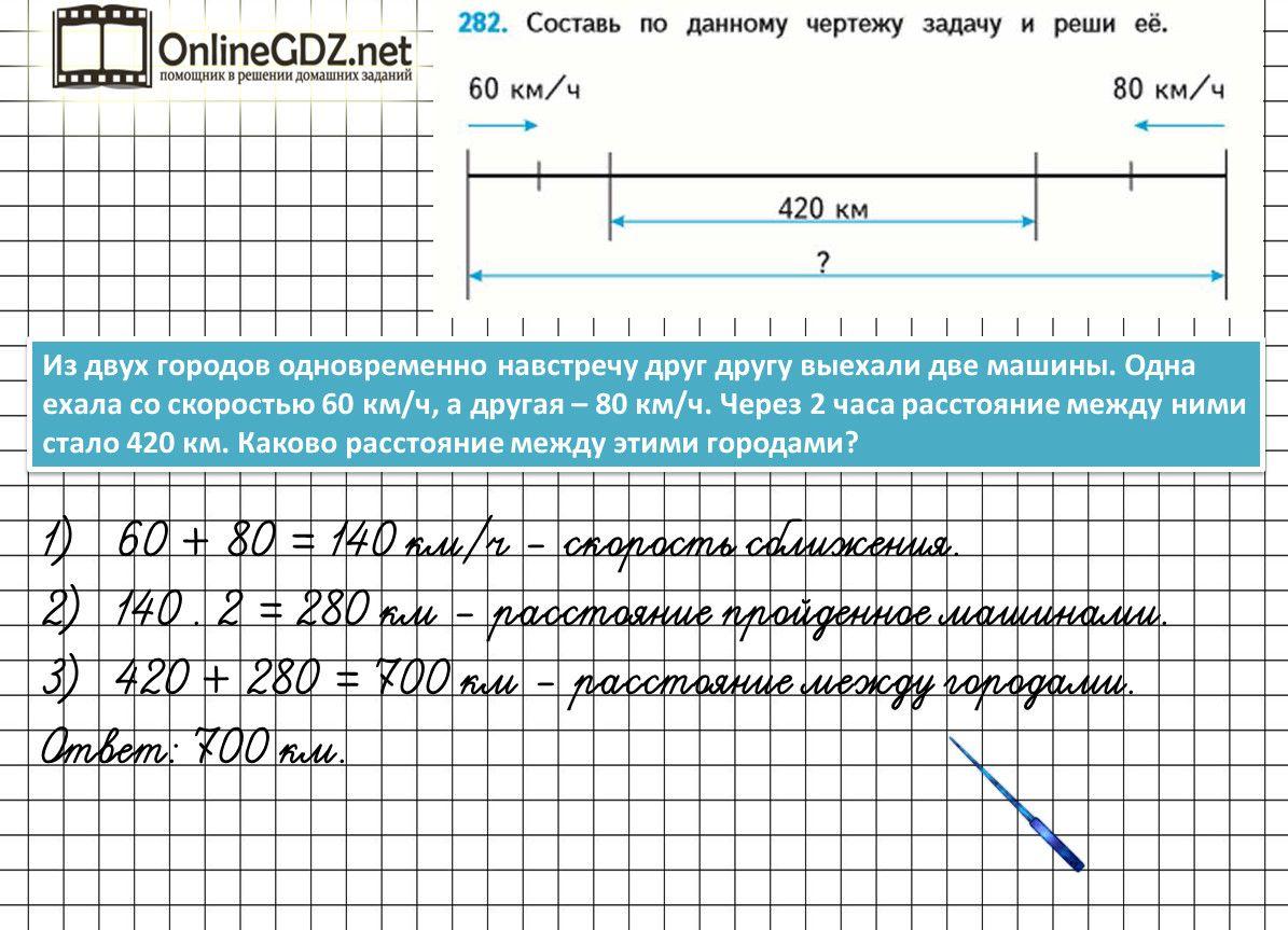 Математика 1 часть 4 класс вентана граф ответы