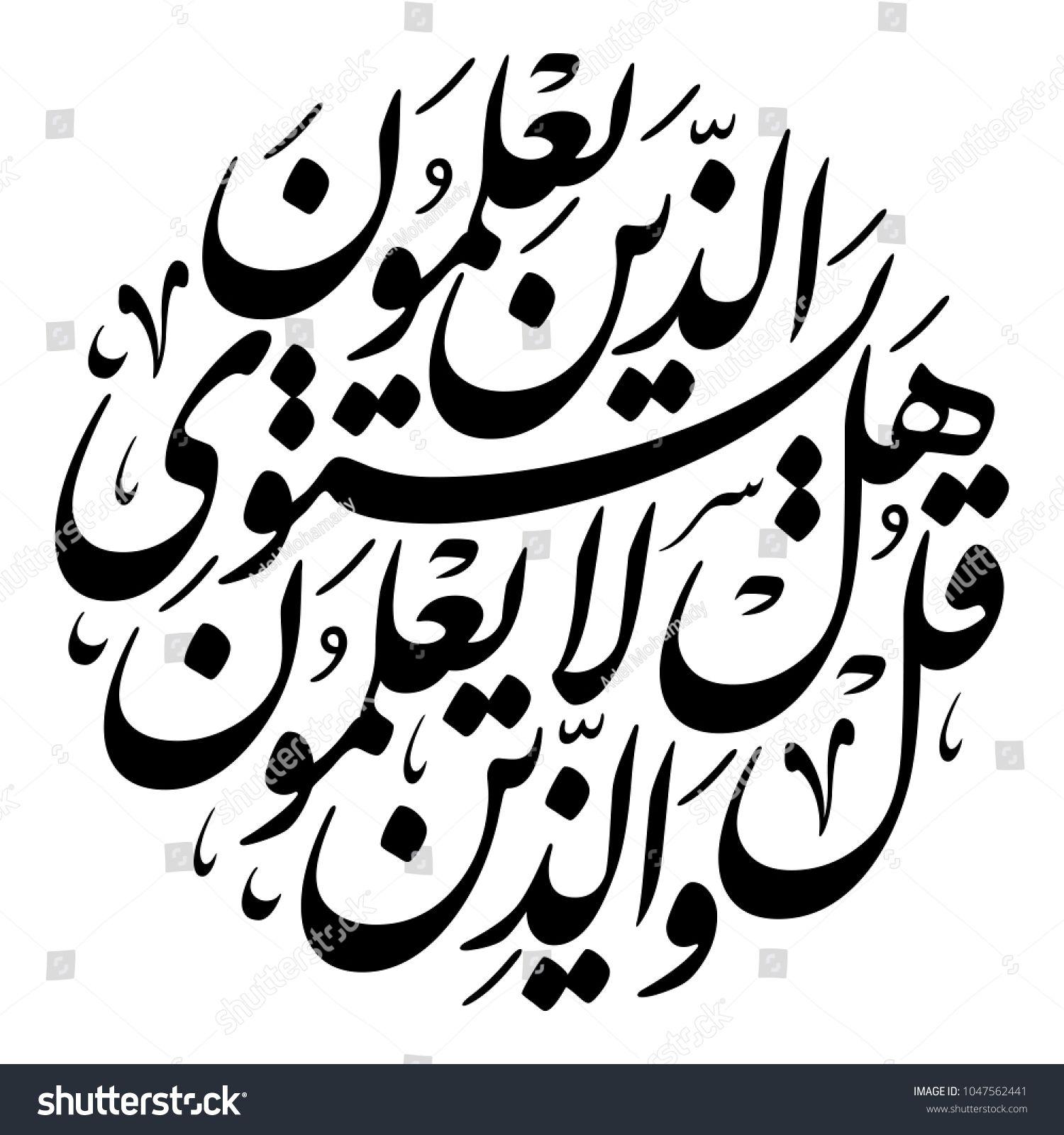قل هل يستوي الذين يعلمون والذين لا يعلمون Islamic Caligraphy Art Islamic Calligraphy Islamic Calligraphy Painting