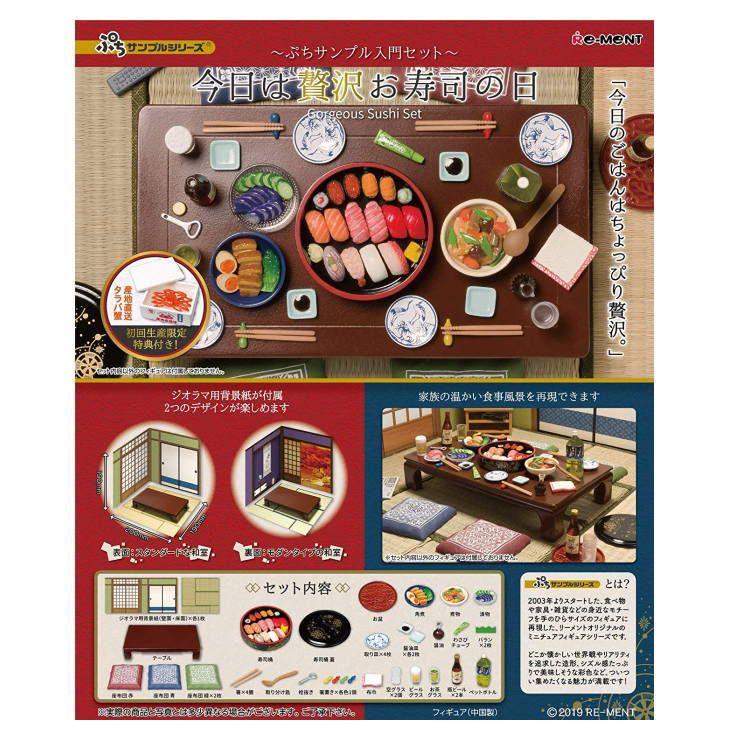 �����B7�����_【2019年6月17日予約】ぷちサンプルシリーズ今日は贅沢お寿司の