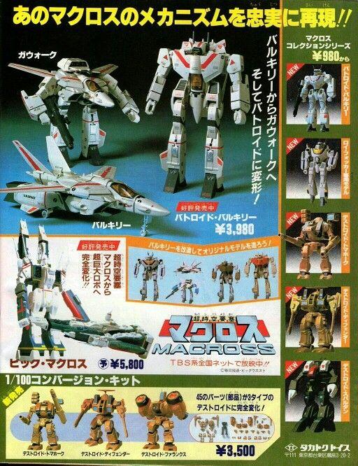 タカトク 超時空要塞マクロス レトロなおもちゃ 日本のおもちゃ ヴィンテージのおもちゃ