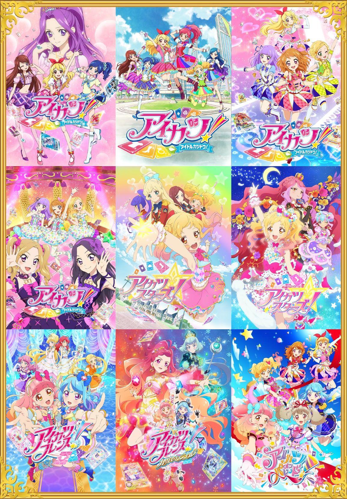 アイカツ ベストセレクション アイカツプラネット テレビ東京アニメ公式 かわいいアニメの壁紙 アニメの女の子のデッサン アニメ