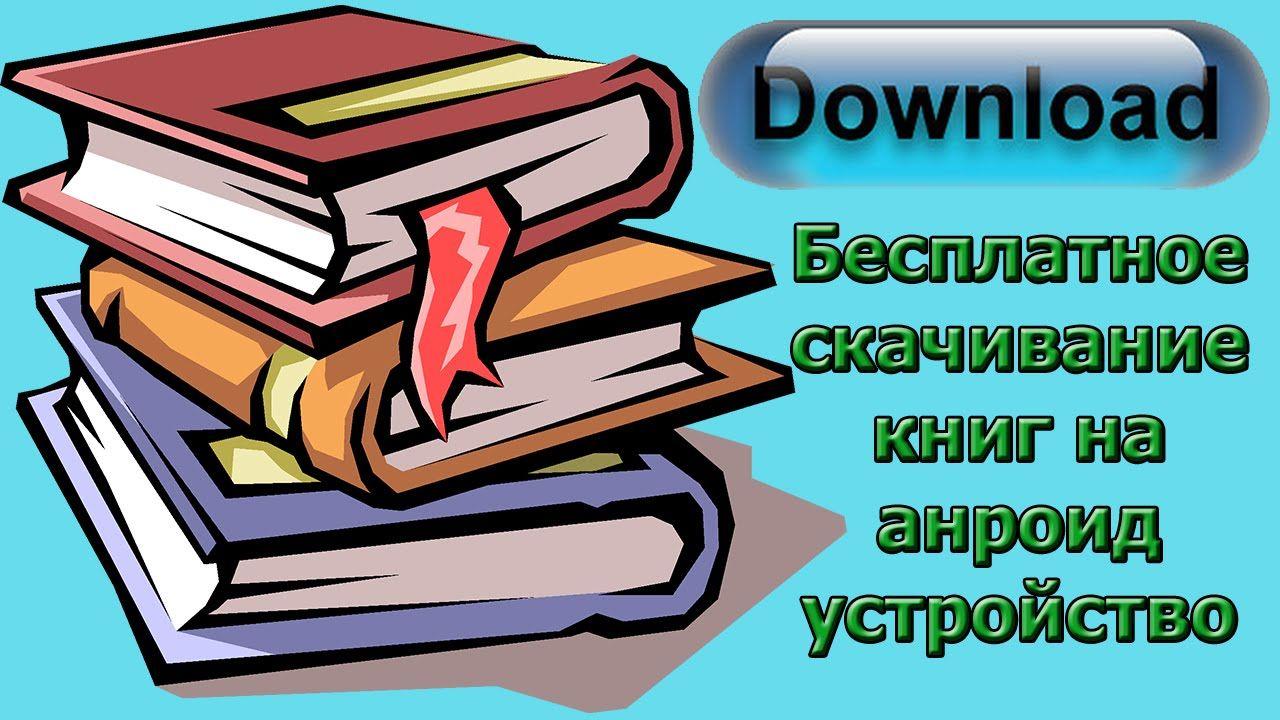 Любовные романы для андроид, скачать книги в apk, книги на андроид.