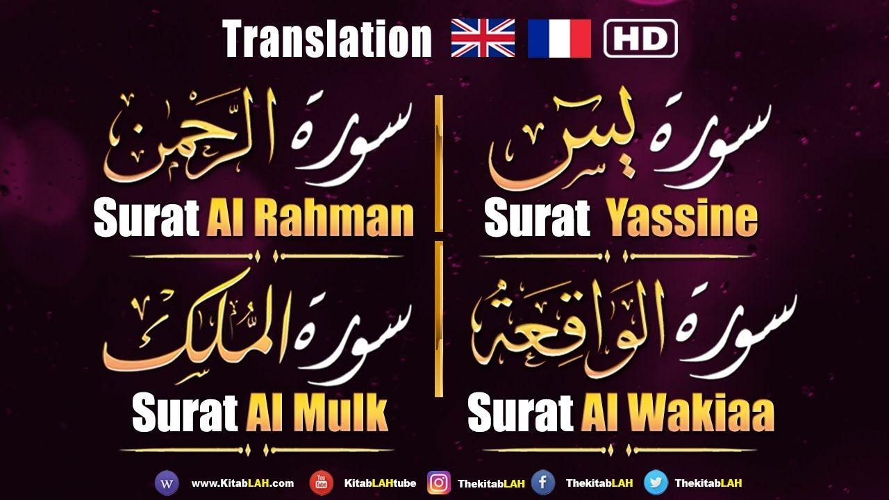 Surah Yassine Al Rahman Al Wakiaa Al Mulk Amazing Voice For Livelihoo Text To Text Learn A New Language Al Rahman