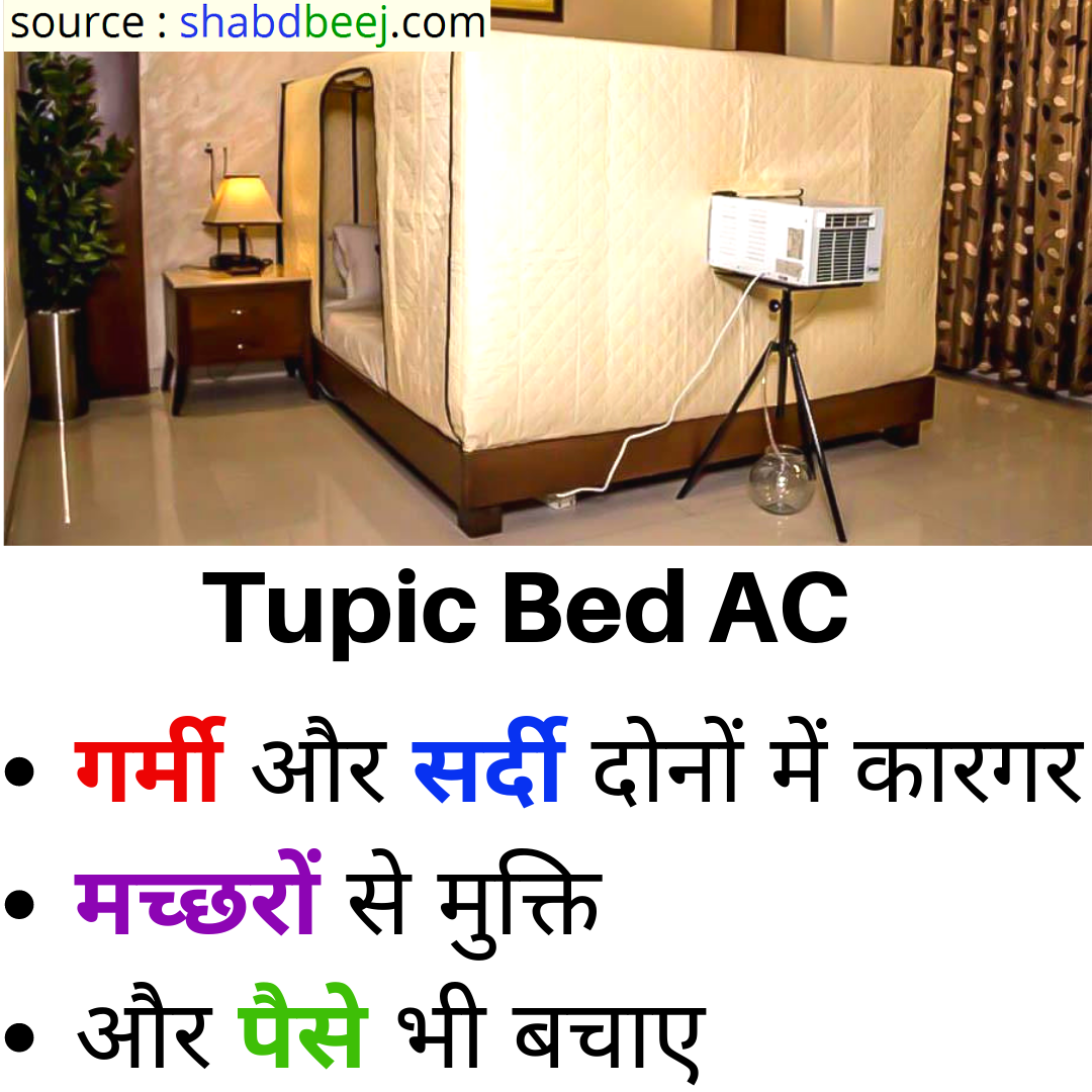 सबसे सस्ता AC भारतीय कंपनी Tupik का Bed AC Cool