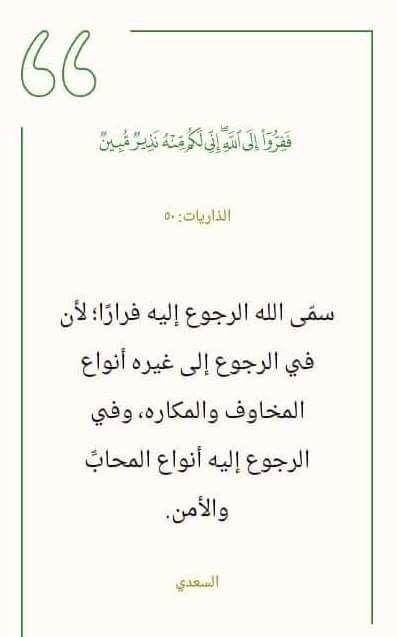 ففروا الى الله Islam Quran Math
