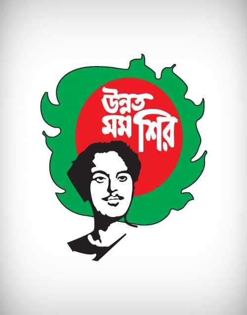 Kazi Nazrul Islam Poems In Download