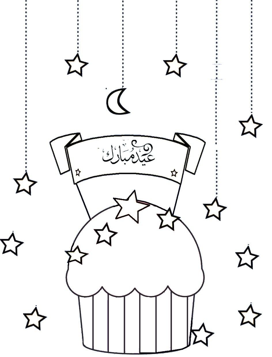 Coloriage Cupcakes De L Aid Ramadan Kids Eid Activities Ramadan Crafts