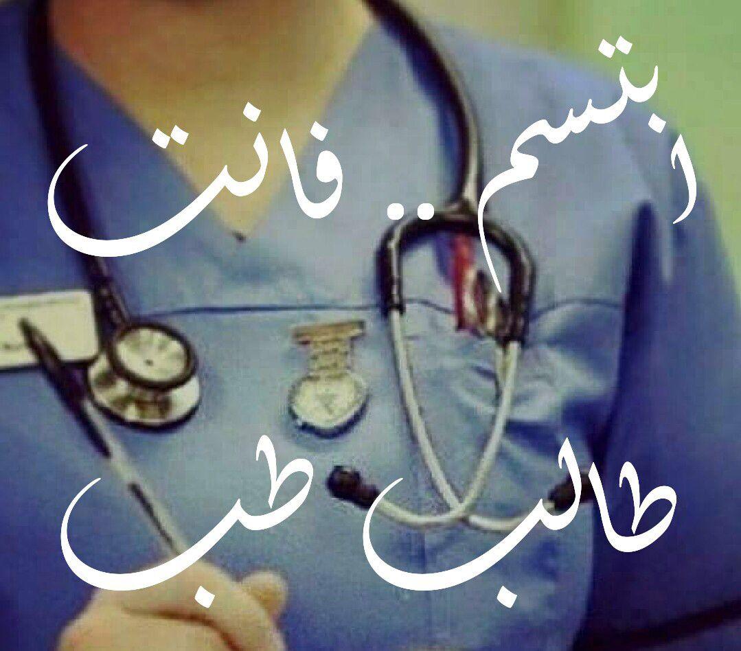 اليوم أخدت بطاقتي في كلية الطب والاحد تبدأ القرايه رسمي إدعولي ربي يوفقني في مشواري Medical Quotes Medical Student Motivation Arabic Tattoo Quotes