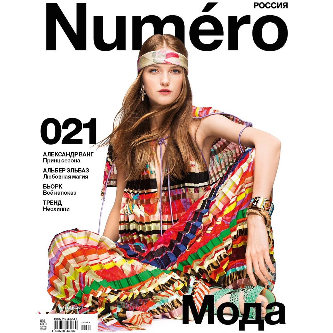 Amazing cover shot in Numero, March 2015, featuring the russian top model Vlada Roslyakova in a colorful #RobertoCavalliSS15 dress.