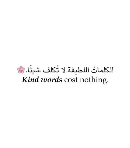 """Kindness is a mark of faith, and whoever is not kind has no faith."" (Muslim)"