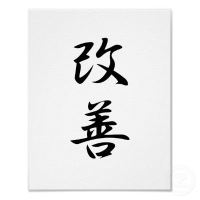 Kanji for 'kaizen': Japanese for 'Constant and never