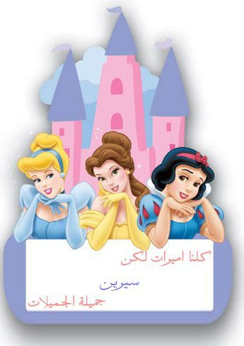 صور اسم سيرين مزخرف انجليزى معنى اسم سيرين و شعر و غلاف و رمزيات Photo Meaning Nam Door Name Plates Disney Princess Door Decorations