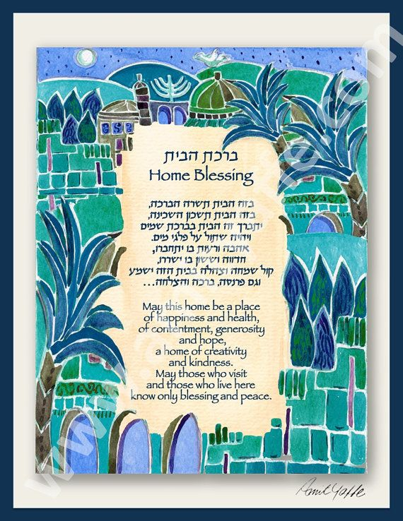 Custom Home Blessing Jewish Wall Art Print Hebrew English Etsy Jewish Art Jewish Quotes Hanukkah Gifts