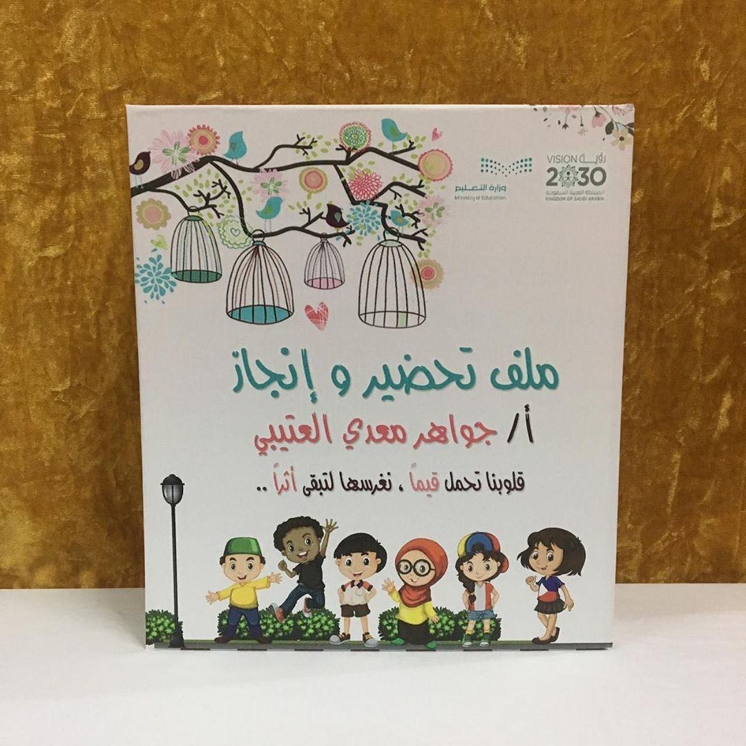 ملف تحضير وإنجاز قلوبنا تحمل قيما نغرسها لتبقي أثرا Floral Watercolor Cilo Book Cover