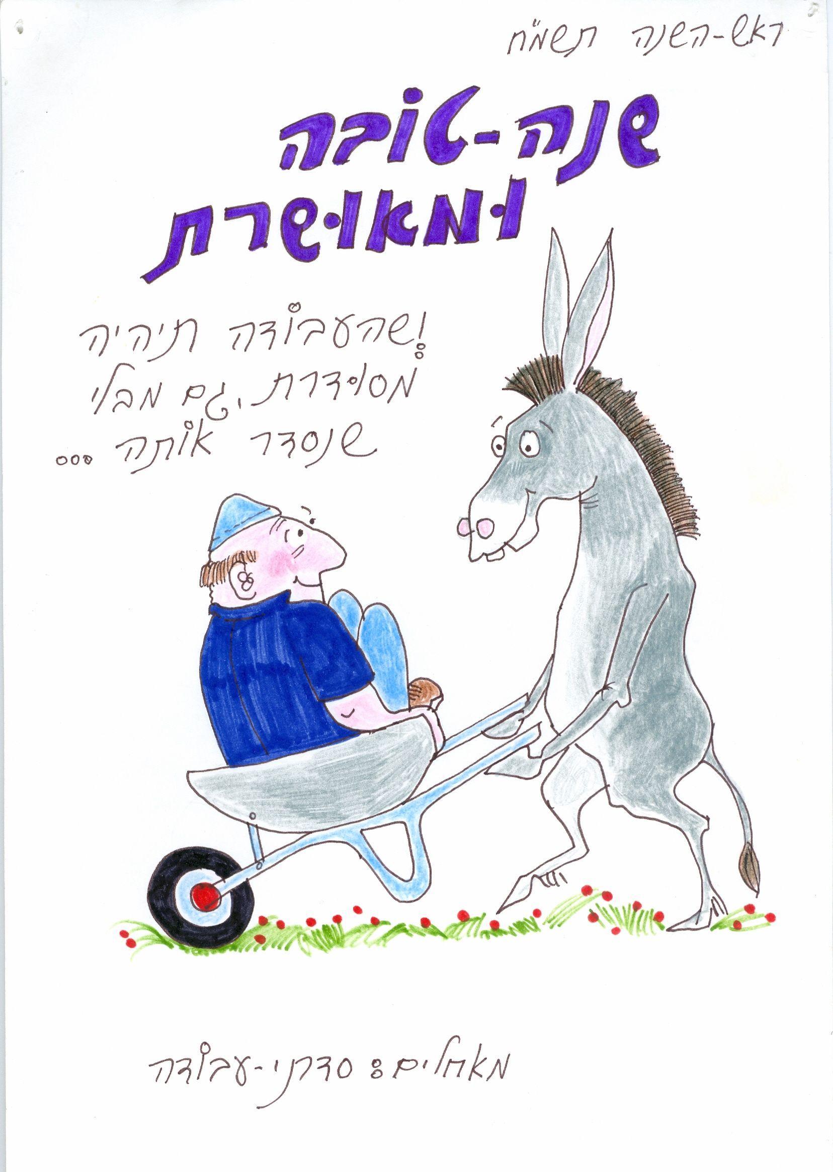 Happy New Year greeting of Givaat Brener Kibbutz, Yochanan  Shtal