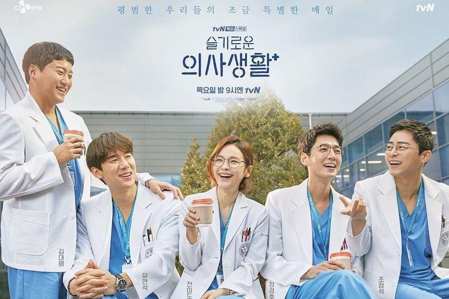 """Hospital Playlist"" Hits Its Highest Viewership Ratings With Finale"