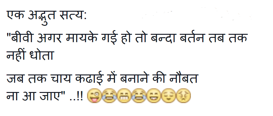 Image of: Images Very Funny Whatsapp Hindi Desi Joke Funny Masti Jokescoff Very Funny Whatsapp Hindi Desi Joke Funny Masti Funny Masti
