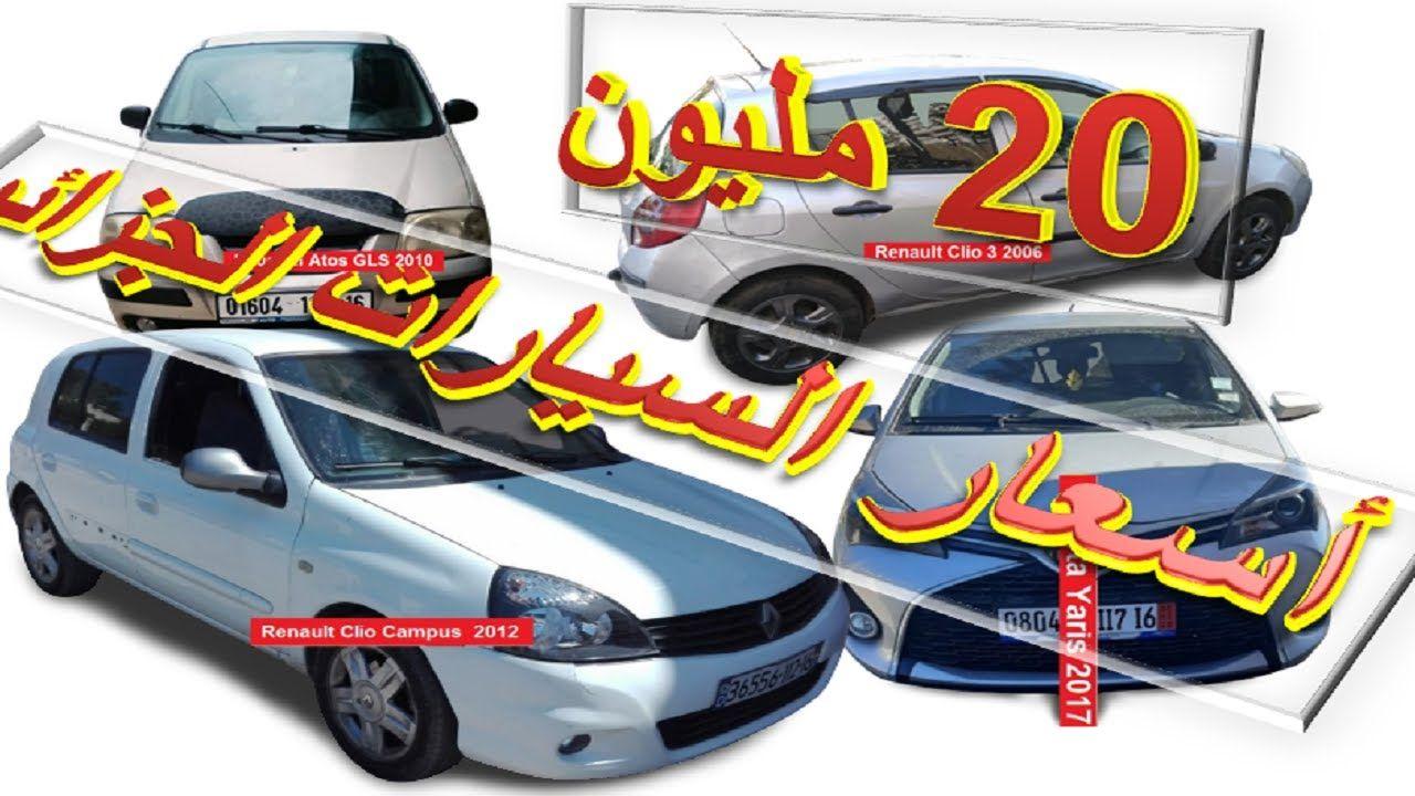 Pin By Amazing Tricks Smart Ideas On سوق السيارات Toy Car Clio Yaris