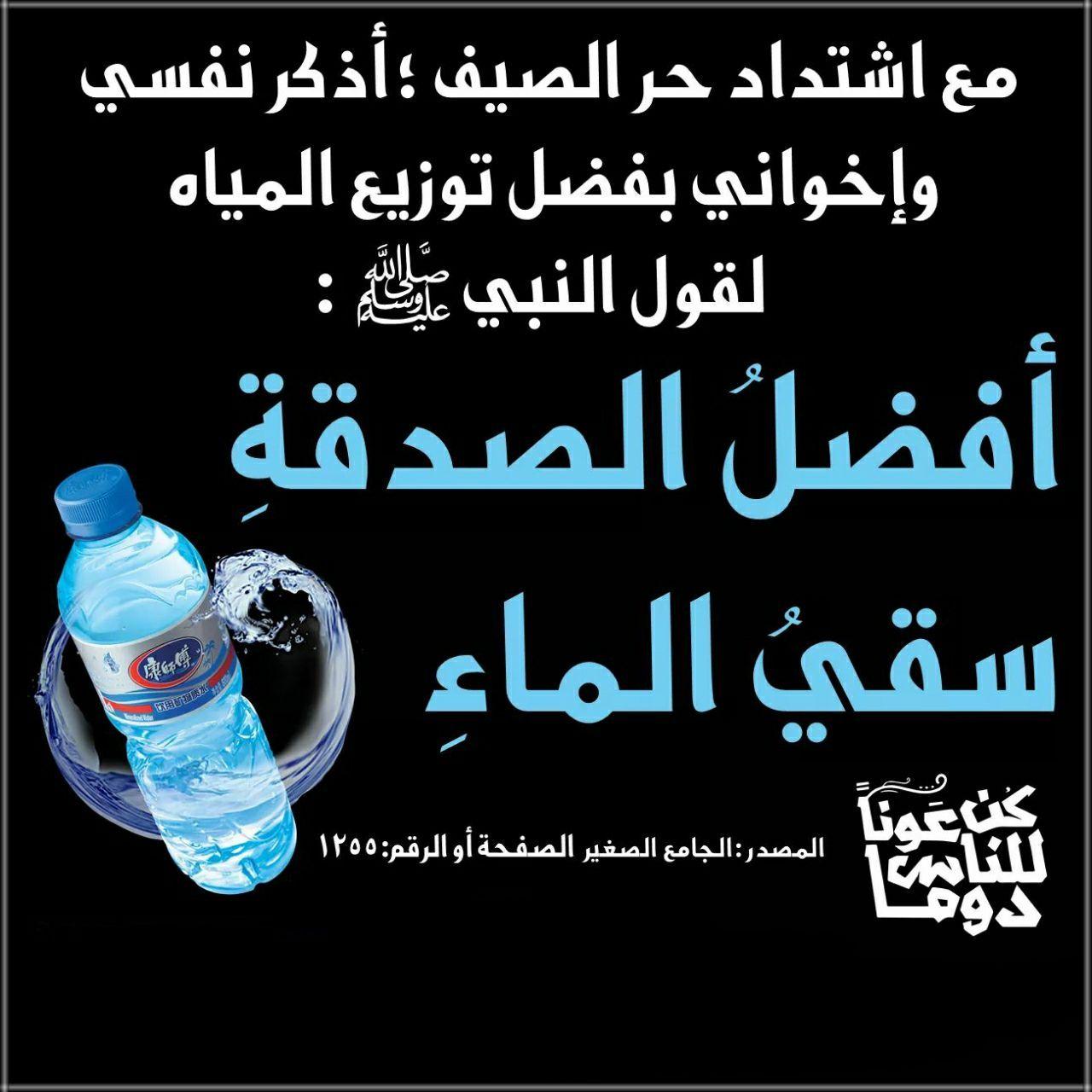 Pin By الأثر الجميل On نصائح Dasani Bottle Water Bottle Bottle