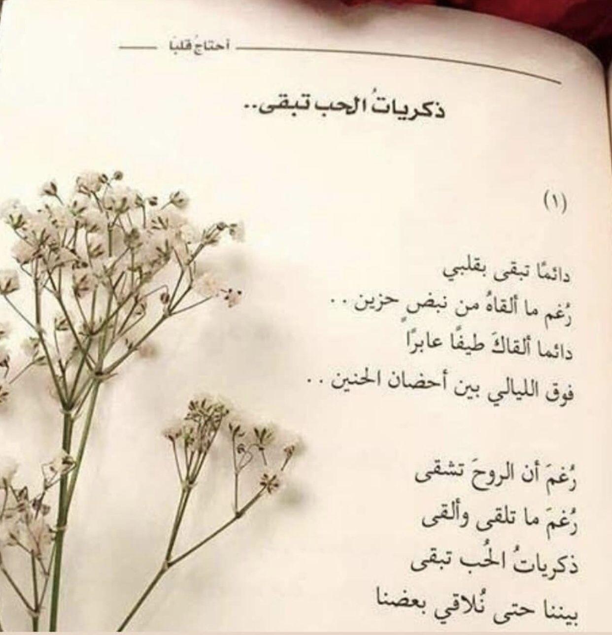 الحب يبقى Islamic Quotes Quran Amazing Quotes Arabic Quotes
