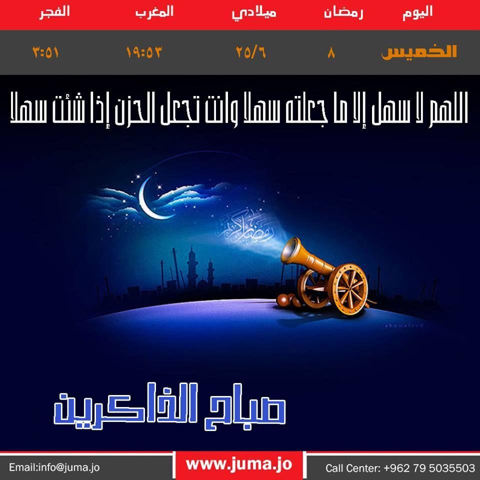 Goodmorning Jordan Amman Picoftheday صباح الخير صباحيات صباح الخير يا عرب Movie Posters Poster Movies