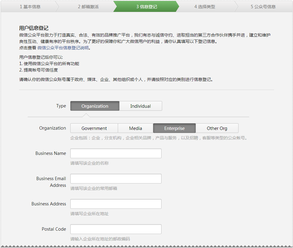 Register WeChat Official Account Form English | Coding