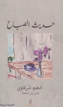 حديث الصباح Pdf Pdf Books Reading Arabic Books Pdf Books