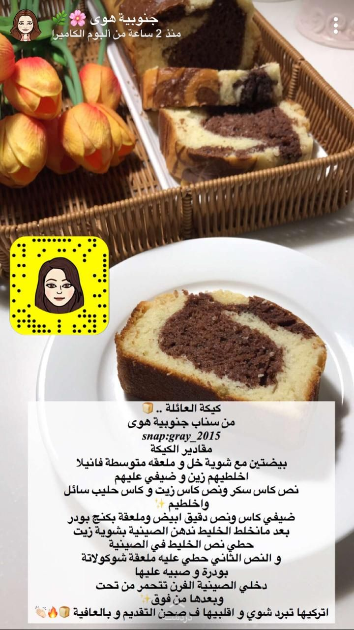 Pin By Hanaa On طبخ وتقديمات Cooking Recipes Desserts Yummy Food Dessert Coffee Drink Recipes