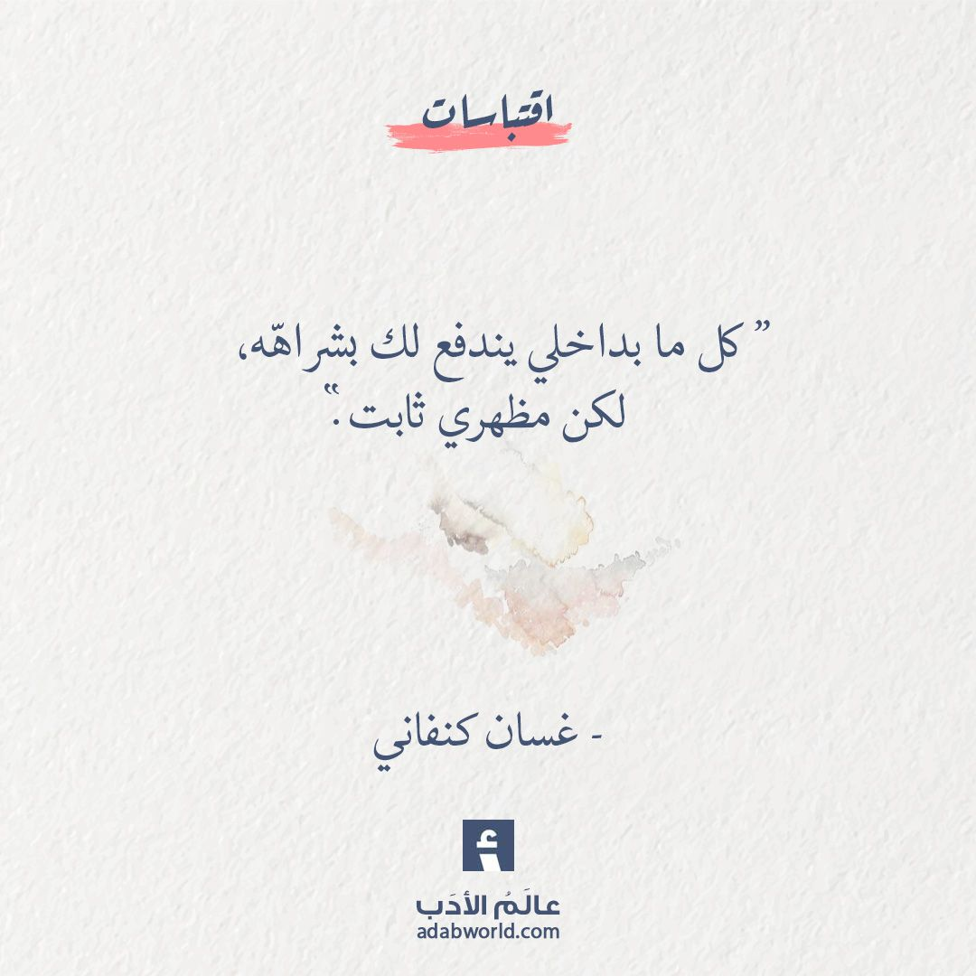 كل ما بداخلي من اقوال غسان كنفاني عالم الأدب Arabic Quotes Words Quotes Good Life Quotes