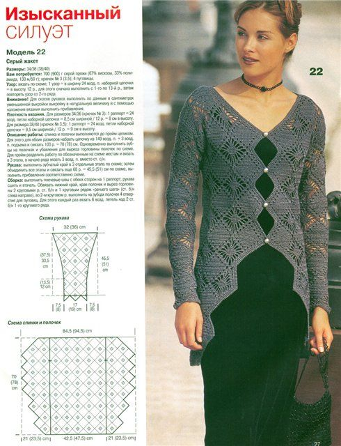 Crochet Cardigan, in Russian with charts
