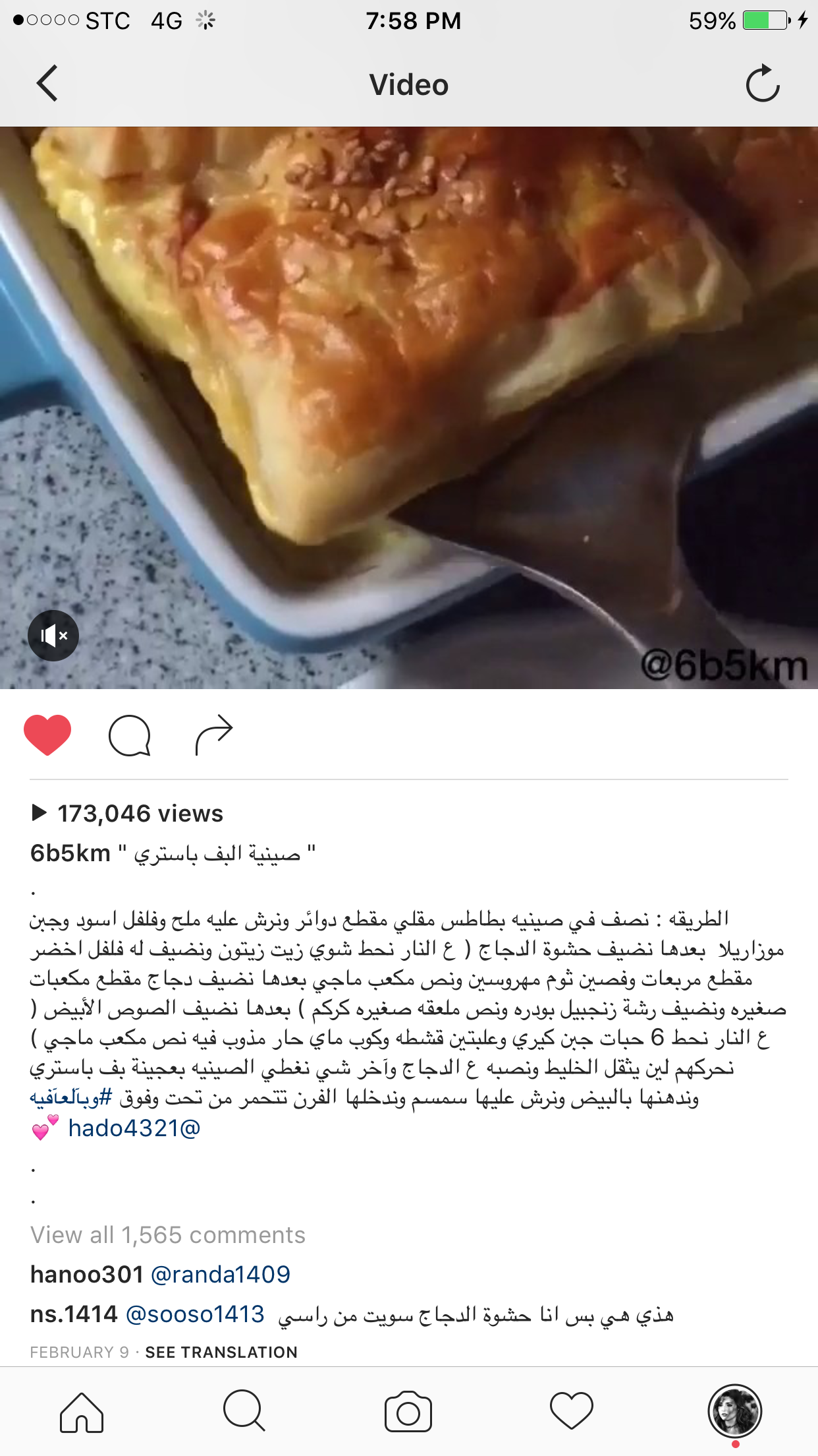 Pin By Minerva Mohamed On Foods Food Receipes Food Arabic Food