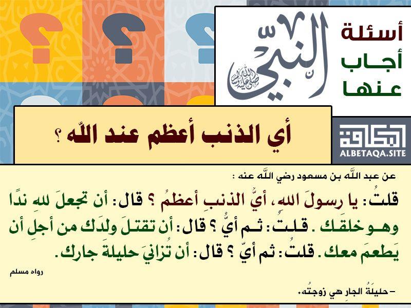 سلسلة بطاقات أسئلة أجاب عنها النبي صلى الله عليه وسلم موقع البطاقة الدعوي Hadith