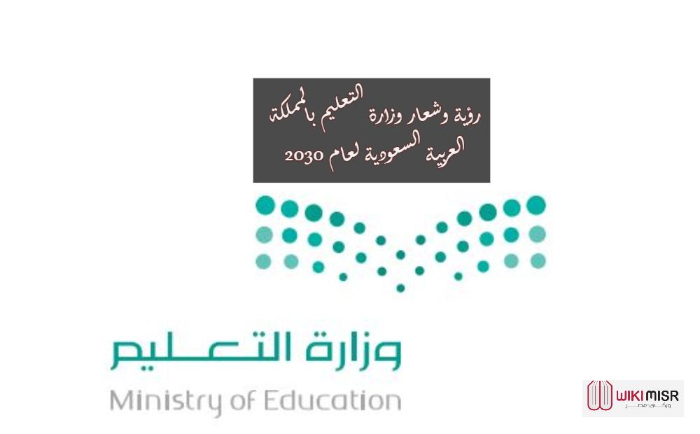 رؤية وشعار وزارة التعليم بالمملكة العربية السعودية لعام 2030 ويكي مصر Wikimisr Ministry Of Education Tech Company Logos Education