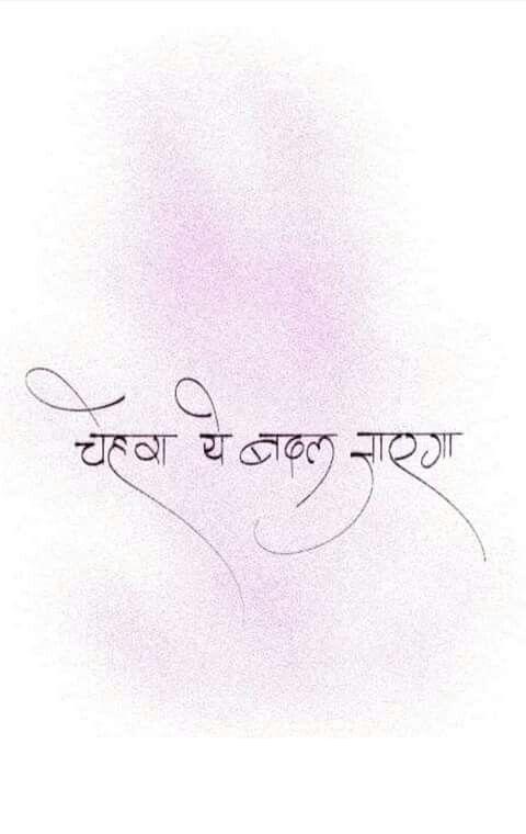 Pin by Shrutika on kya baat hai!   Hindi quotes, One liner