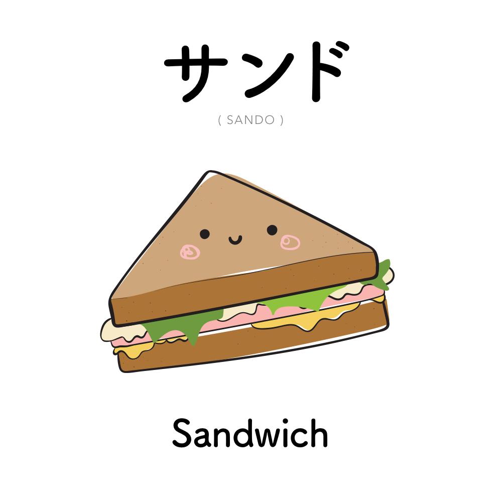 [88] サンド | sando | sandwich Sando (サンド) is…...