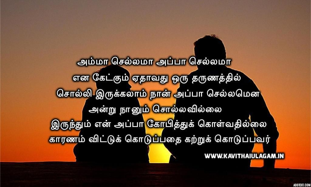 Appa Kavithai In Tamil Life Coach Quotes Dad Quotes Fathers Day Quotes