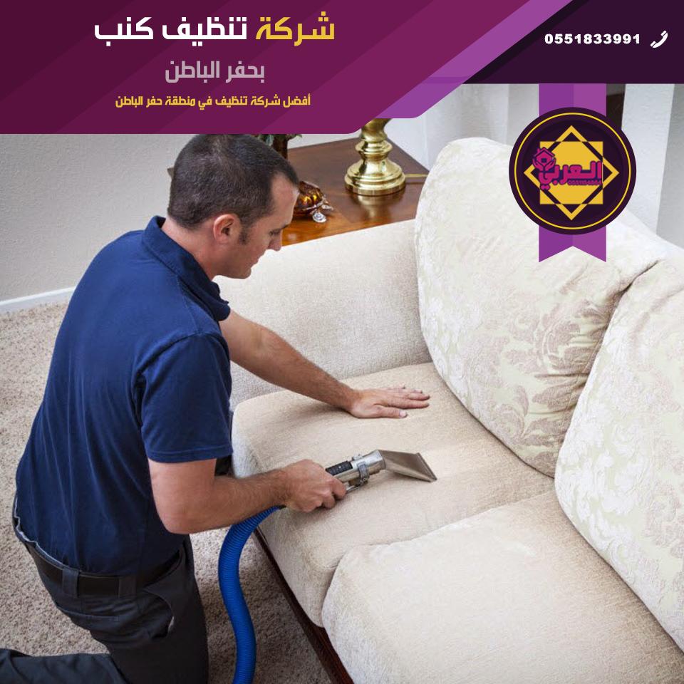 Pin By شركة تنظيف منازل بحائل On شركة تنظيف منازل بحفر الباطن Riyadh Dammam