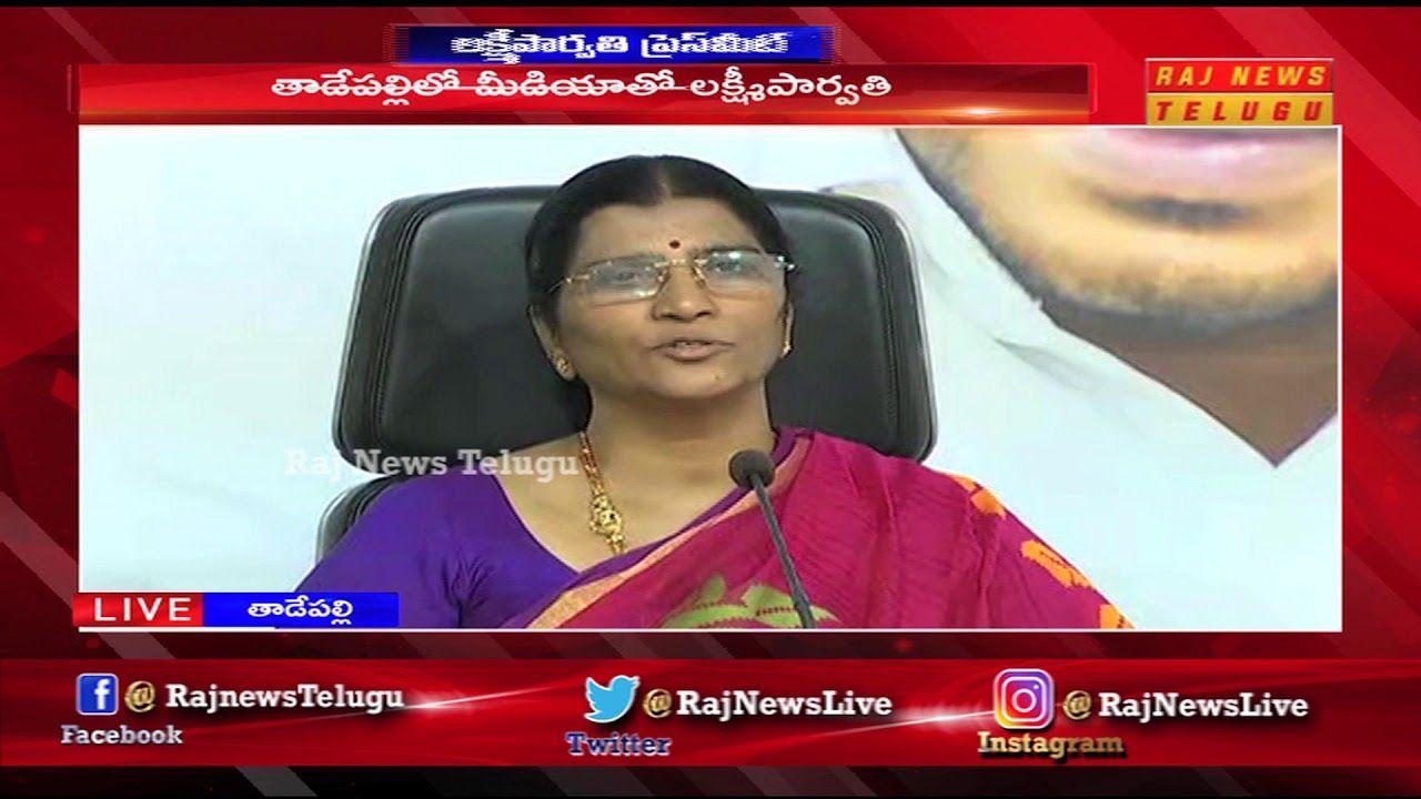 Laxmi Parvathi Latest Press Meet RAJ NEWS TELUGU in 2020